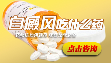 治疗白癜风的药具体有哪几种